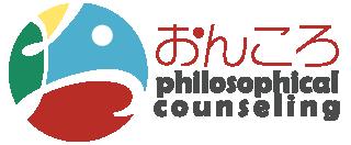 哲学相談おんころのロゴ